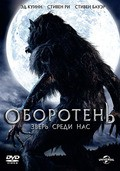 Werewolf: The Beast Among Us - wallpapers.