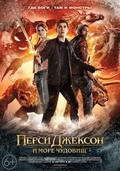 Percy Jackson: Sea of Monsters - wallpapers.