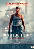 White House Down - wallpapers.