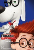 Mr. Peabody & Sherman - wallpapers.
