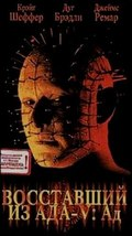 Hellraiser: Inferno pictures.