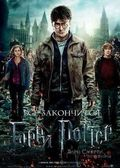 Harry Potter and the Deathly Hallows: Part 2 - wallpapers.