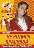 Ne rodis krasivoy (serial 2005 – 2006) pictures.