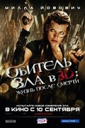 Resident Evil: Afterlife - wallpapers.