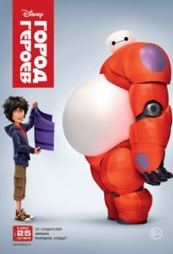 Big Hero 6 - wallpapers.