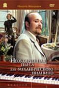 Neokonchennaya pesa dlya mehanicheskogo pianino pictures.