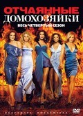 Desperate Housewives - wallpapers.