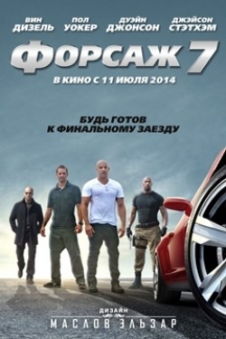 Furious 7 - wallpapers.