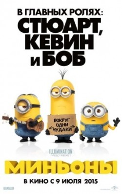 Minions - wallpapers.