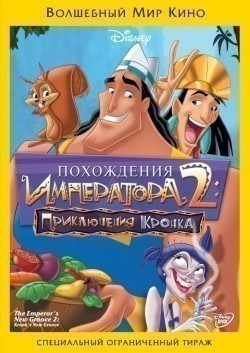 Kronk's New Groove pictures.