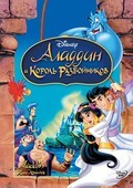 Aladdin and the King of Thieves pictures.