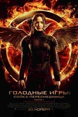 The Hunger Games: Mockingjay - Part 1 pictures.