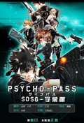 Psycho-Pass - wallpapers.