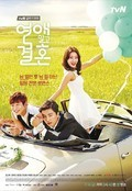 Marriage Not Dating - wallpapers.