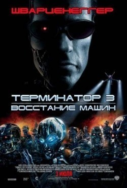 Terminator 3: Rise of the Machines - wallpapers.