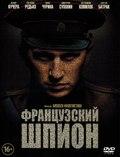 Frantsuzskiy shpion pictures.