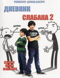 Diary of a Wimpy Kid: Rodrick Rules - wallpapers.