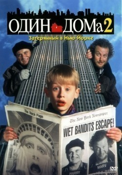 Home Alone 2: Lost in New York pictures.