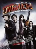 Zombieland - wallpapers.