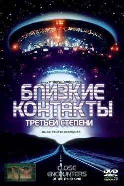 Close Encounters of the Third Kind - wallpapers.