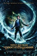 Percy Jackson & the Olympians: The Lightning Thief - wallpapers.