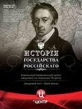 Istoriya Gosudarstva Rossiyskogo - wallpapers.
