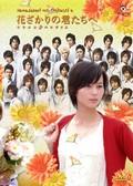 Hana zakari no kimi tachi e: Ikemen paradaisu - wallpapers.