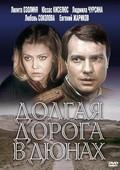 Dolgaya doroga v dyunah (serial 1980 - 1981) - wallpapers.