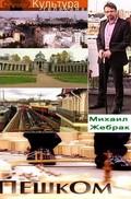 Peshkom... (serial) - wallpapers.