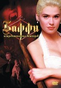 Buffy the Vampire Slayer pictures.