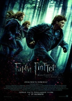 Harry Potter and the Deathly Hallows: Part 1 pictures.