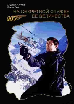On Her Majesty's Secret Service - wallpapers.