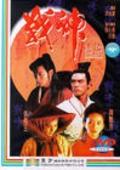 Zhan shen chuan shuo - wallpapers.