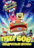 The SpongeBob SquarePants Movie pictures.