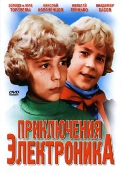 Priklyucheniya Elektronika pictures.