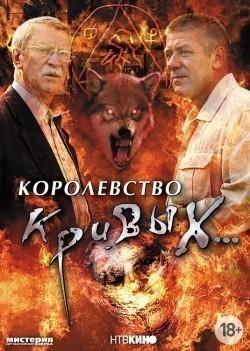 Korolevstvo krivyih... (serial) - wallpapers.
