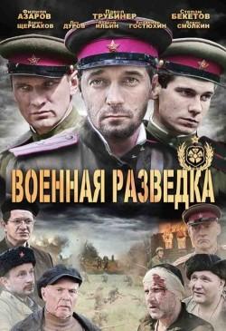 Voennaya razvedka: Zapadnyiy front (serial) - wallpapers.