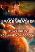 Deadliest Space Weather - wallpapers.