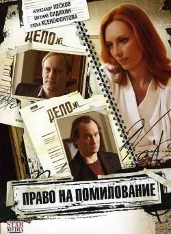 Pravo na pomilovanie (serial) - wallpapers.