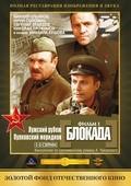 Blokada: Film 1: Lujskiy rubej, Pulkovskiy meridian - wallpapers.