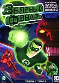 Green Lantern: The Animated Series pictures.