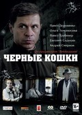 Chernyie koshki (serial) - wallpapers.