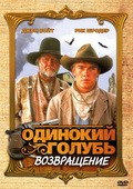Return to Lonesome Dove - wallpapers.