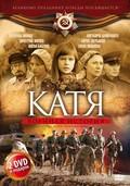 Katya: Voennaya istoriya (serial) - wallpapers.