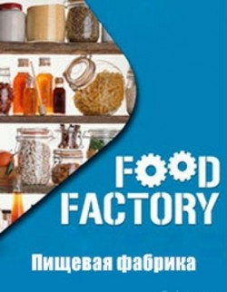 Food Factory pictures.