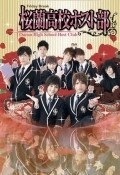 Ouran High School Host Club pictures.