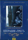 Operatsiya «Trest» (mini-serial) - wallpapers.