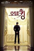 Hotel King - wallpapers.