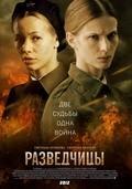 Razvedchitsyi (serial) - wallpapers.