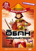 Oban Star-Racers - wallpapers.